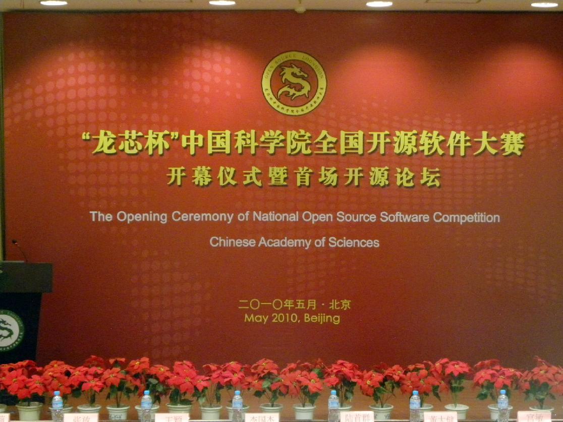 龙芯梦兰总经理张福新,北京龙芯中科技术服务中心有限公司通用事业部