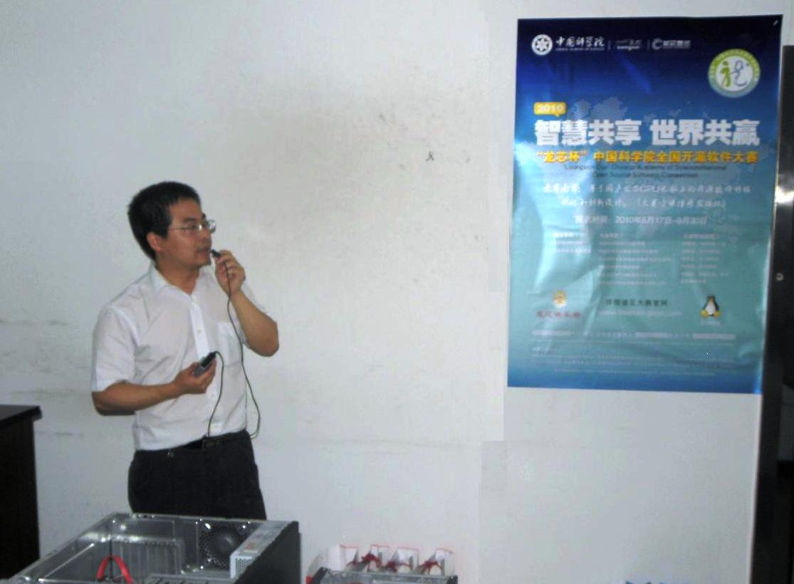 龙芯梦兰总经理张福新博士介绍开源软件大赛情况
